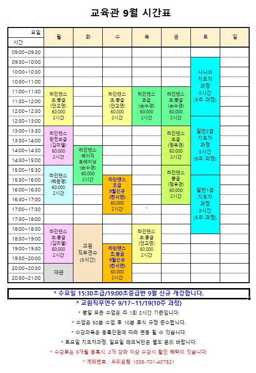 9월 시간표