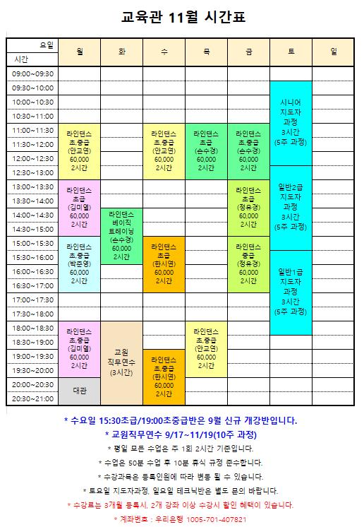11월 시간표
