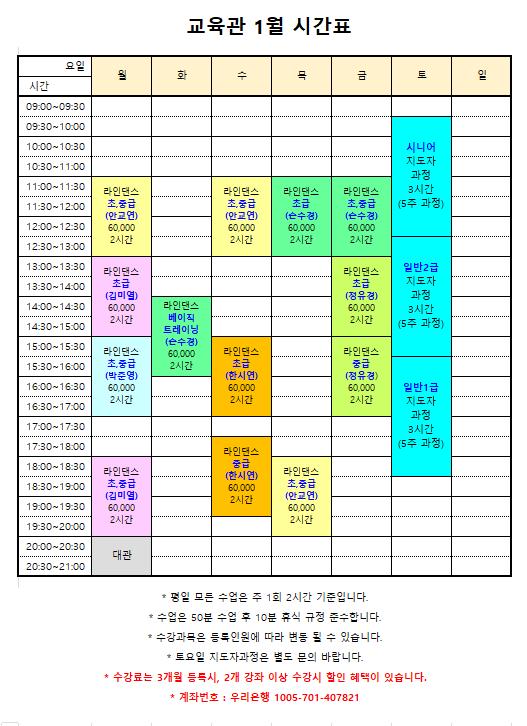 교육관 1월 시간표